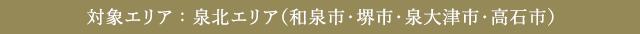 「「憧れ」「快適」「節約」を両立する大阪の気候に適したスマートハウス