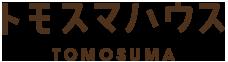 トモスマハウス